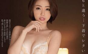 高級ブラの上から乳房を揉みしだき、色白スレンダーな身体を堪能!